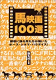 馬映画100選—銀幕に踊る馬たちが描いたホース・シネマ・パラダイス!