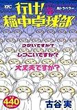 行け!稲中卓球部 箱トラベラー (プラチナコミックス)