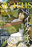 COMIC BLADE avarus (コミックブレイド アヴァルス) 2009年 08月号 [雑誌]