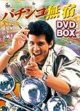 パチンコ無宿 DVD-BOX[DVD]