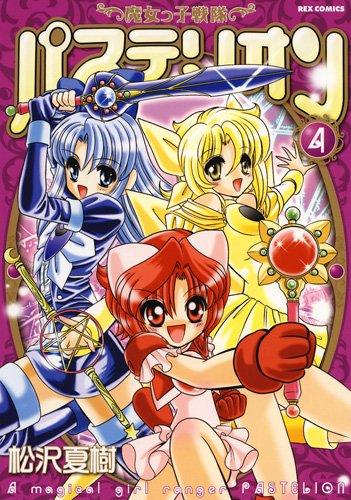 魔女っ子戦隊パステリオン 4 (IDコミックス REXコミックス)