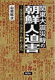 関東大震災時の朝鮮人迫害―全国各地での流言と朝鮮人虐待