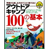 アウトドアキャンプ100の基本