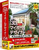 3DマイホームデザイナーLS4 オフィシャルガイドブック付