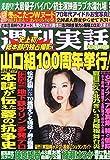 週刊実話 2015年 2/12 号 [雑誌]