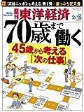 週刊 東洋経済 2014年 2/15号 [雑誌]