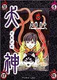 犬神 9 (9)