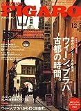 madame FIGARO japon (フィガロ ジャポン) 2006年 12/5号 [雑誌]