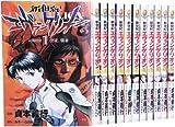 新世紀エヴァンゲリオン 1-12巻セット (角川コミックス・エース)