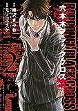 六本木ブラッククロス(2) (KCデラックス 週刊少年マガジン)