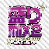 盛り mix2オールジャンルGALBEST~Girl's Nation~