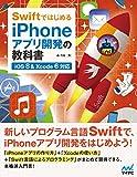 Swiftではじめる iPhoneアプリ開発の教科書 【iOS 8&Xcode 6対応】 教科書シリーズ