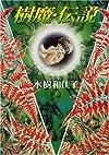 樹魔・伝説 (ハヤカワ文庫 JA (656))