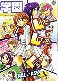 学園Like Love Life / NAL=ASK のシリーズ情報を見る