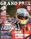 GRAND PRIX Special (グランプリ トクシュウ) 2010年 10月号 [雑誌]