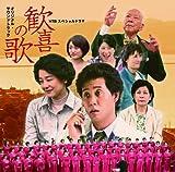 HTBスペシャルドラマ「歓喜の歌」サウンドトラック