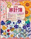 2012日記兼用お料理家計簿 (学研ヒットムック)