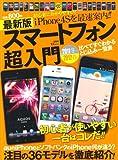 最新版スマートフォン超入門 (TJMOOK) (TJ MOOK)
