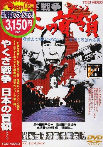 やくざ戦争 日本の首領〈ドン〉 [DVD]