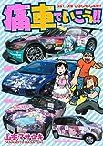 痛車でいこう!! / 山本 マサユキ のシリーズ情報を見る