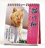 猫川柳 週めくり 2015年カレンダー