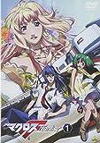 マクロスF (フロンティア) 1 [DVD]