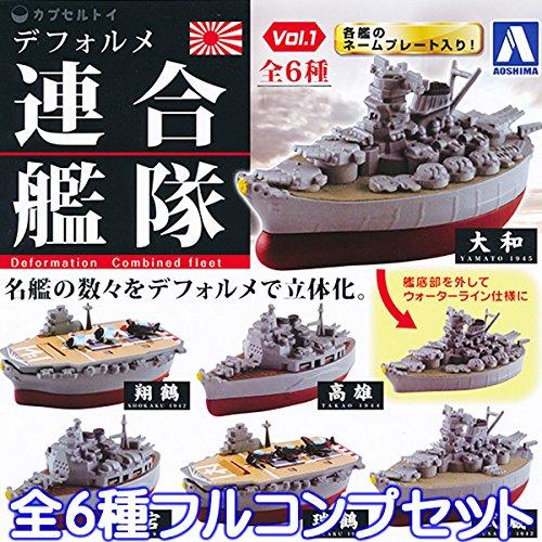 デフォルメ 連合艦隊 vol.1 日本海軍 コレクション 模型 ガチャ 青島文化教材社(全6種フルコンプセット)
