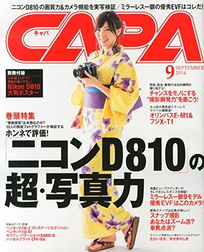 CAPA (キャパ) 2014年 09月号 [雑誌]