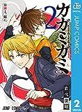 カガミガミ 2 (ジャンプコミックスDIGITAL)
