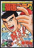 別冊漫画ゴラク 2014年 09月号 [雑誌]