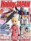 Hobby JAPAN (ホビージャパン) 2012年 04月号 [雑誌]