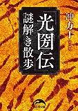 『光圀伝』謎解き散歩 (新人物文庫)