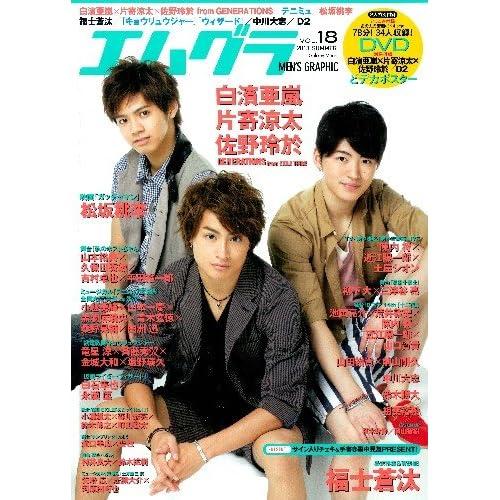 エムグラ VOL.18 2013 SUMMER (学研ムック)