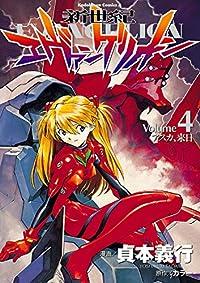 新世紀エヴァンゲリオン(4) 角川コミックス・エース