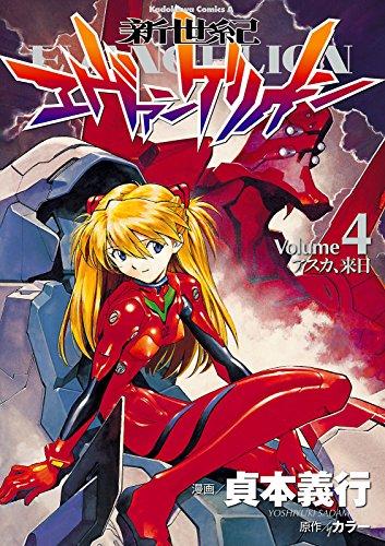 新世紀エヴァンゲリオン(4)<新世紀エヴァンゲリオン> (角川コミックス・エース)