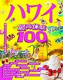 最高体験100 ハワイ (JTBのムック)
