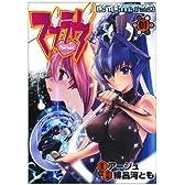 マブラヴ・アンリミテッド 01 (電撃コミックス)