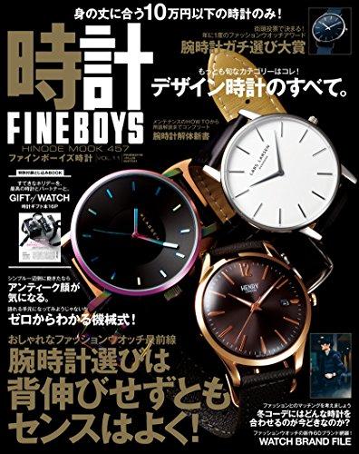 FINEBOYS時計 2016年Vol.11 大きい表紙画像