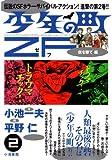 少年の町ZF 2(夜を撃て編) (キングシリーズ 漫画スーパーワイド)