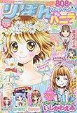 夏の大増刊号 りぼんスペシャル バニラ 2016年 08 月号 [雑誌]: りぼん 増刊
