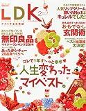 LDK (エル・ディー・ケー) 2014年 02月号 [雑誌] 晋遊舎