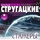 Stazhyoryi Audiobook by A. N. Strugatskiy, B. N. Strugatskiy Narrated by Vladimir Levashyov
