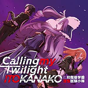 TVアニメ「 対魔導学園35試験小隊 」EDテーマ「 Calling my Twilight 」 [CD]