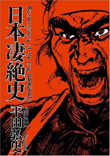 日本凄絶史