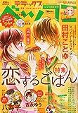 デラックスベツコミ 2015年 10 月号 [雑誌]: Betsucomi(ベツコミ) 増刊