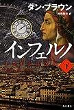 インフェルノ (下) (海外文学)