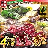 香川県産讃岐オリーブ牛すき焼き4人前セット ランキングお取り寄せ