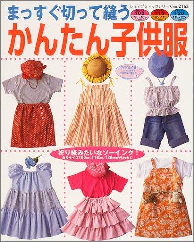 まっすぐ切って縫うかんたん子供服―折り紙みたいなソーイング! (レディブティックシリーズ―ソーイング (2163))
