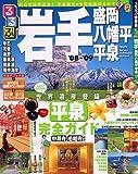 るるぶ岩手盛岡八幡平平泉 '08~'09 (るるぶ情報版 東北 4)
