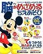ディズニーハンドブック 3 脳がめざめるちえあそび (講談社MOOK DLちえあそびムック 10 ディズニーハンドブック 3)